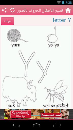 تعليم الاطفال الحروف بالصور