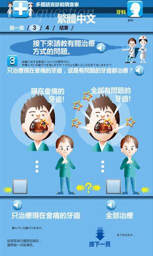 醫療必備免費app推薦 多言語問診票 MultiQ(中文繁体字_日本語)線上免付費app下載 3C達人阿輝的APP