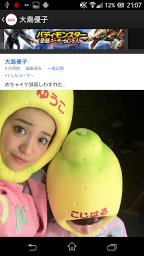 AKB48 RSS 大島優子