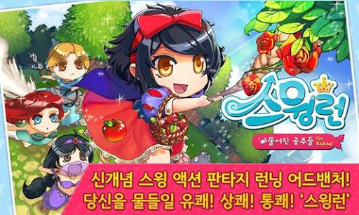 스윙런: 삐뚤어진 공주들 for Kakao