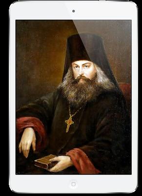 Letters Ignatius Bryanchaninov - screenshot