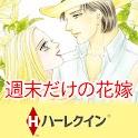 【ハーレクイン】週末だけの花嫁 logo