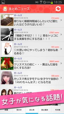 女子が気になる話題トピックアプリ - GirlsStyle - screenshot