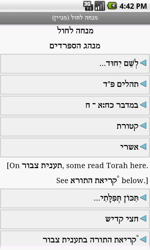 Not a Siddur (Sephardim)- screenshot