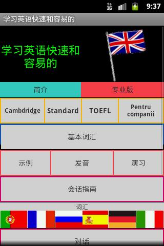 学习英语快 pro