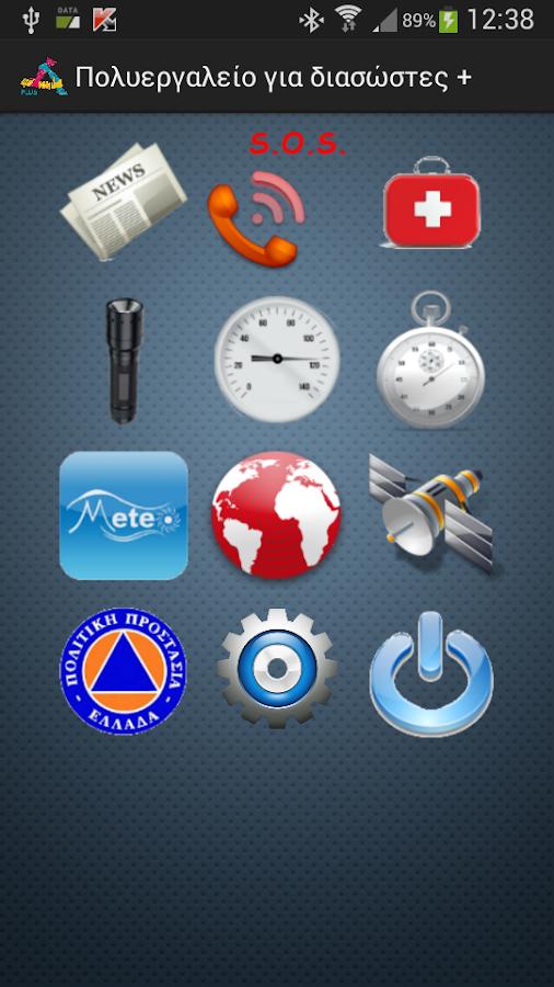 Πολυεργαλείο για διασώστες - screenshot
