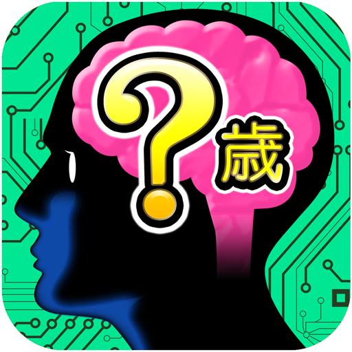 脳内年齢診断 無料診断有り 娛樂 LOGO-玩APPs