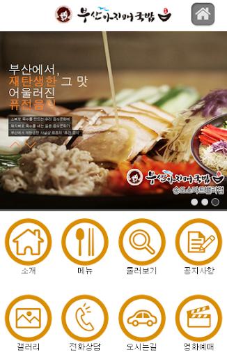부산아지매국밥 송도스마트밸리점
