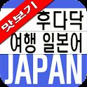 동양북스 후다닥 여행일본어 맛보기 logo