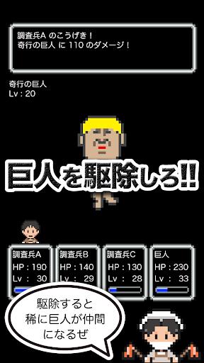 玩角色扮演App|巨人クエスト免費|APP試玩