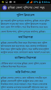 Comilla District Police- screenshot thumbnail
