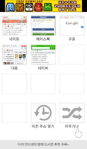 ★터치 웹브라우저★ 제스처로 조정하는 인터넷 브라우저