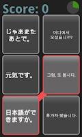 Screenshot of AE 왕초보 일본어회화 표현사전