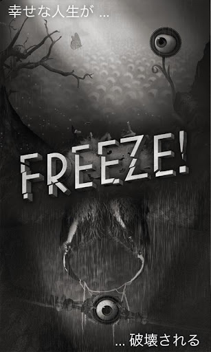 Freeze - 逃走