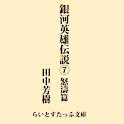 銀河英雄伝説7 怒濤篇 icon