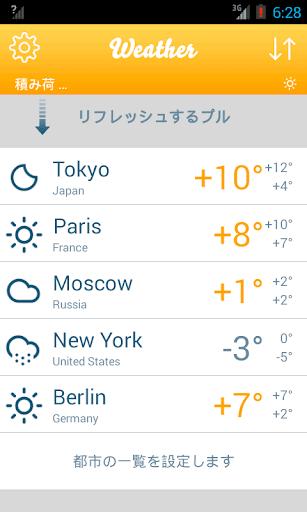 価格.com - [天気] Androidアプリ一覧 ...