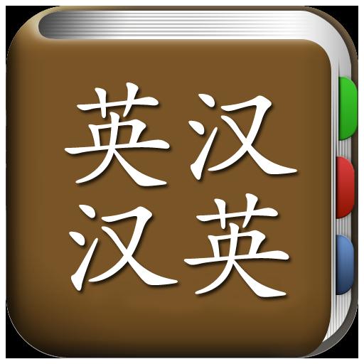All英语词典, English ⇔ Chinese