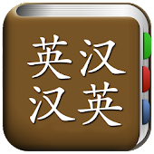 All英语词典, English ⇔ Chinese APK for Blackberry