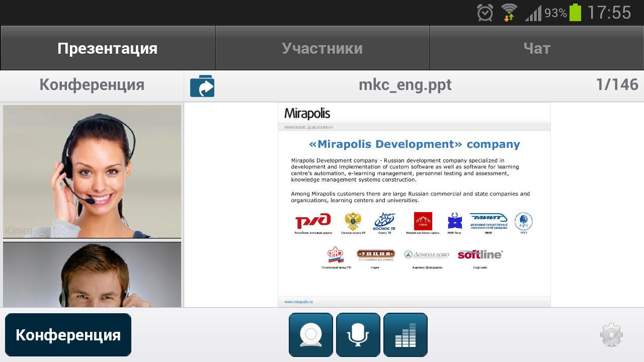 MVR Mobile- screenshot