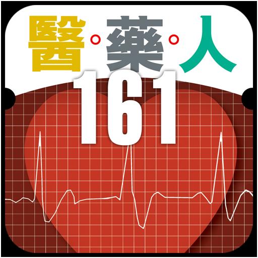 《醫藥人》第161期 醫療 App LOGO-硬是要APP