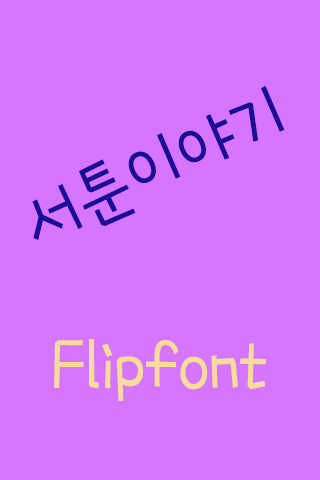 YD서툰이야기™ 한국어 Flipfont