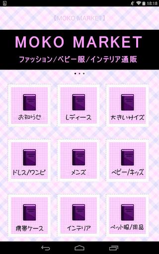 【MOKO MARKET】ファッション インテリア通販