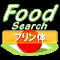 フードサーチ プリン体 icon