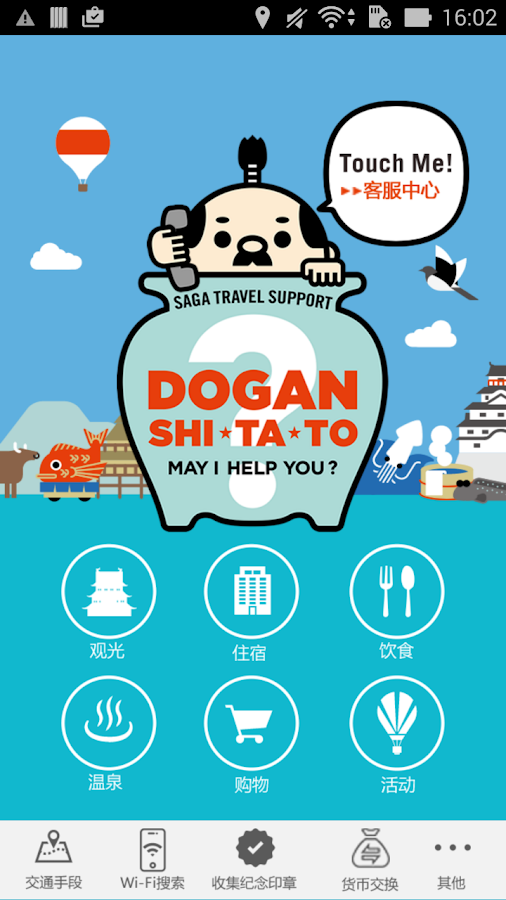 SAGA TRAVEL SUPPORT 【汉语版】- screenshot
