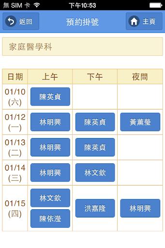 玩免費醫療APP|下載衛生福利部臺南醫院資訊服務 app不用錢|硬是要APP