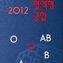[혈액형 궁합] 최고의 혈액형 궁합어플 icon