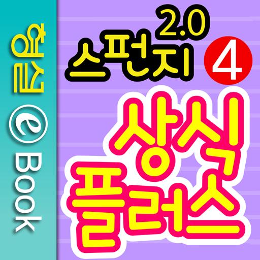 스펀지 2.0 4권 상식 플러스