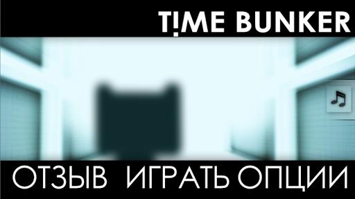 Бункер времени Перезагрузка