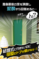 Screenshot of 脱出ゲーム ドランク・ルーム