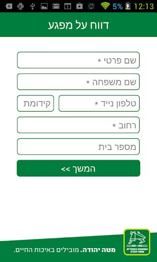 玩社交App|מטה יהודה免費|APP試玩