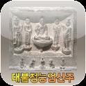 불교 대불정능엄신주 icon