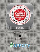 Screenshot of インドネシア日本語辞書  KAMUS INDONESIA