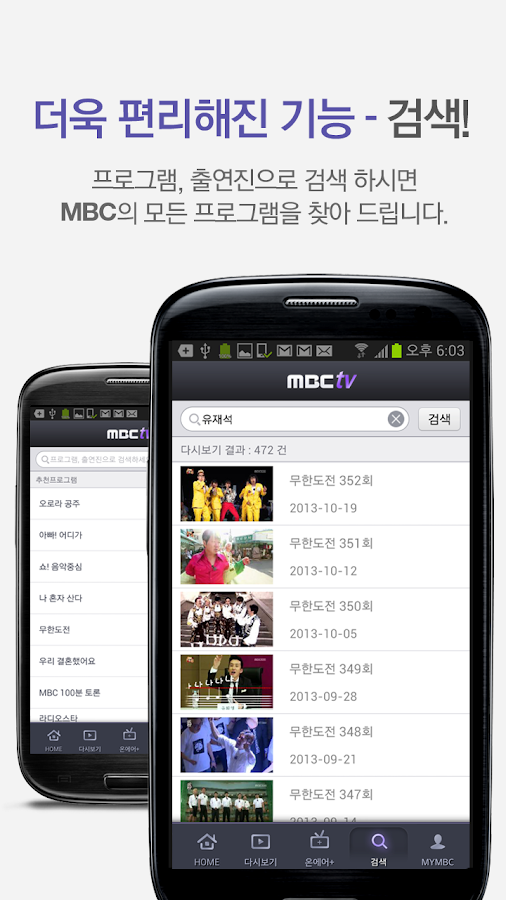 MBC TV- screenshot