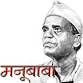 Manubaba Marathi eBook