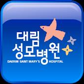 대림성모병원