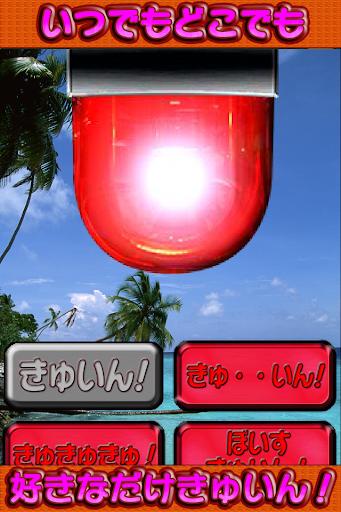 いつでもきゅいん!ぱとらんぷれいやぁ〜!