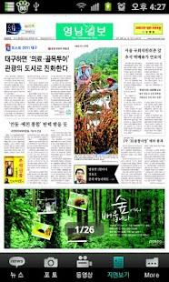 영남일보- screenshot thumbnail