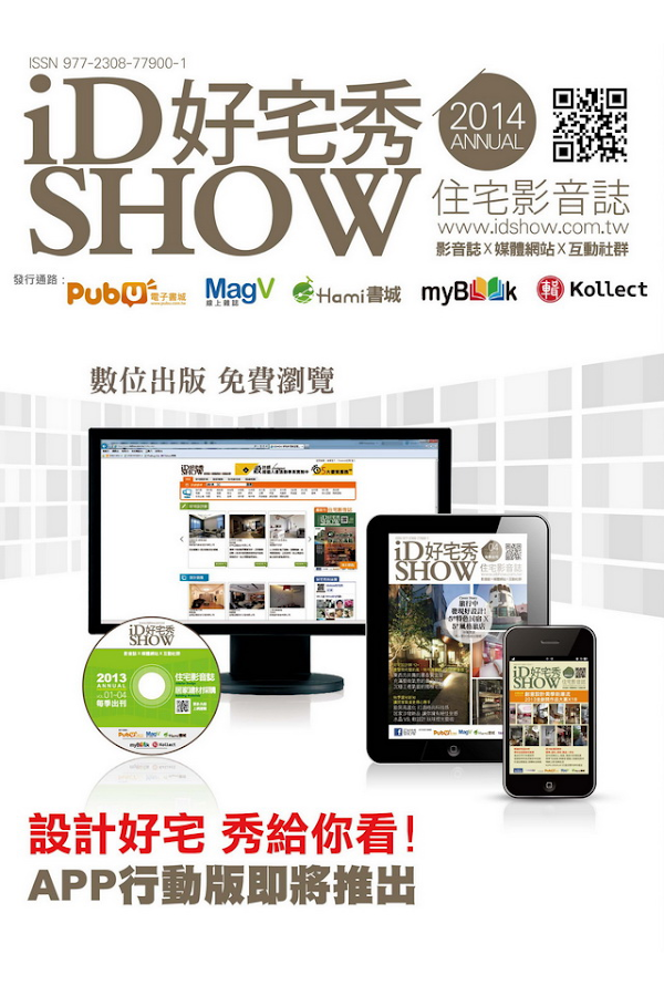 iDSHOW 好宅秀- screenshot