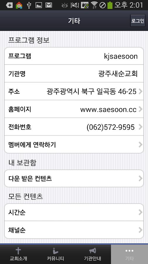 광주새순교회 - screenshot