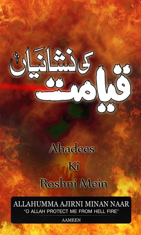 qayamat ki nishaniyan ہوم sub menu» all islamic images » hadees wallpapers » qayamat ki nishaniya hadees ki roshni me islamic images.