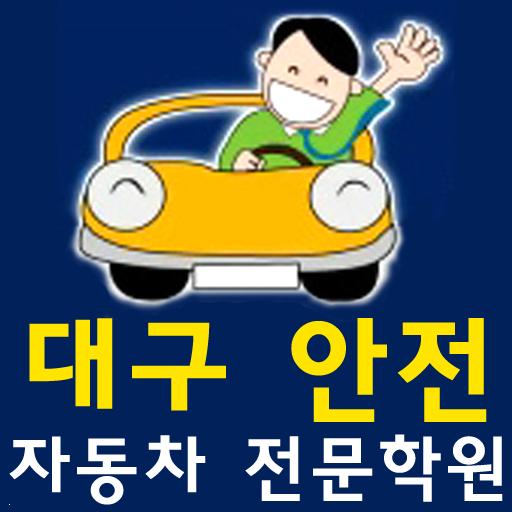 대구안전자동차운전학원, 대구도로연수, 운전면허증