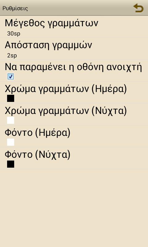 Ο Γάντζος, Νίκος Τσάμης - screenshot