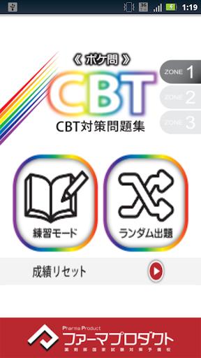 薬学生支援CBT問題集 Zone 1