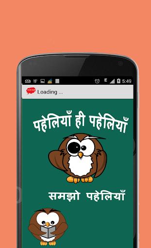 Samjho Paheli_Riddles in Hindi