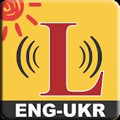 U-Learn Ukrainian Teacher