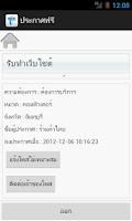Screenshot of ประกาศฟรี